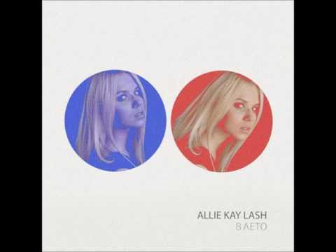 ALLIE KAY LASH - В ЛЕТО (AUDIO)