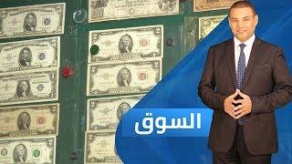 السودان يعلن الحرب على السوق السوداء | السوق - 2019.9.17