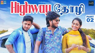 Highway Thozhi || Episode-2 || Poornima Ravi || Araathi || Tamada Media