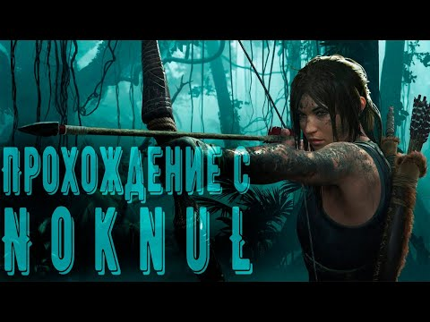 Прохождение Shadow of the Tomb Raider|Часть 1