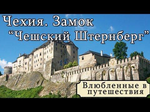 Небольшая майская поездка 2015 Словакия Чехия Польша