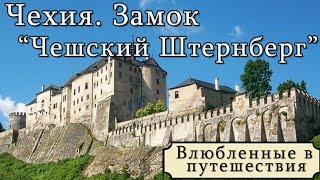Чехия. Замок