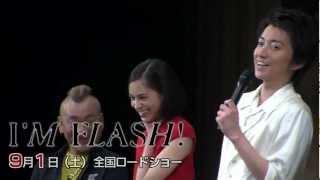 藤原竜也 主演映画「I'M FLASH!」 出会いから5年、藤原竜也が最も組み...