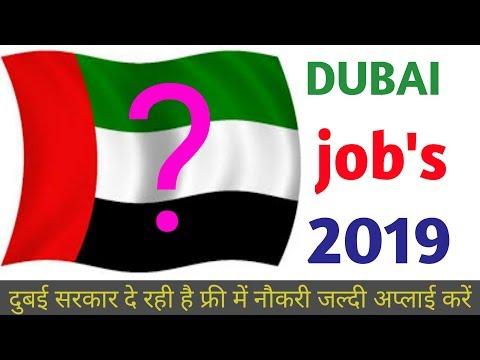 Dubai jobs 2019 🔥🔥Free Visa for UAE ?🤑