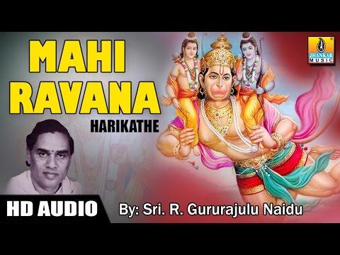 Mahi Ravana - Harikathe I Sri R.Gururajulu Naidu I Jai Hunama I Rama Bhakta Hanuma