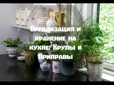 видео: Организация и хранение на кухне: Крупы и Приправы!
