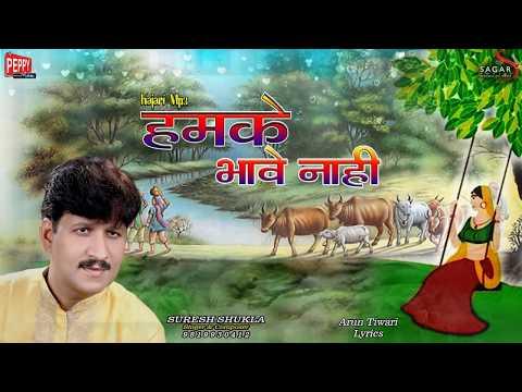 HUMKE BHAVE NAHI   KAJARI   LATEST KAJARI SONGS   PEPPY MUSIC   SURESH SHUKLA   ARUN TIWARI  