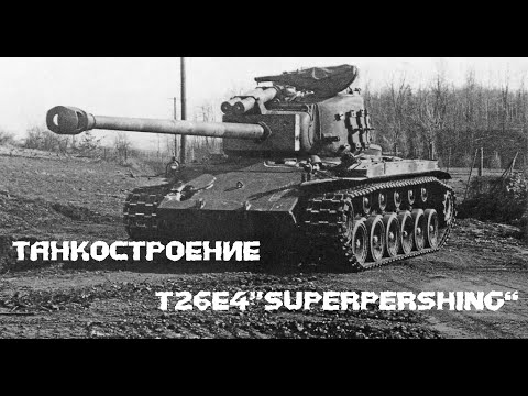 "История создания танка #1[Т26Е4""SuperPershing""]"
