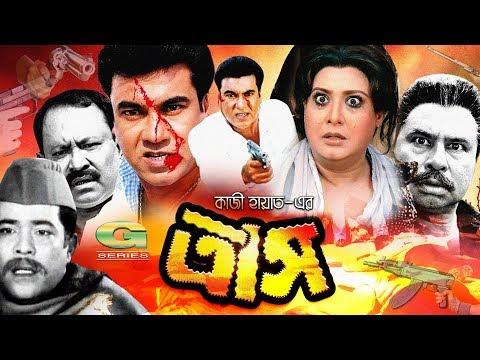 Bangla HD Movie | Trash (1992) || ত্রাস | A Kazi Hayat Movie | Ft Manna , Kobita, Razib