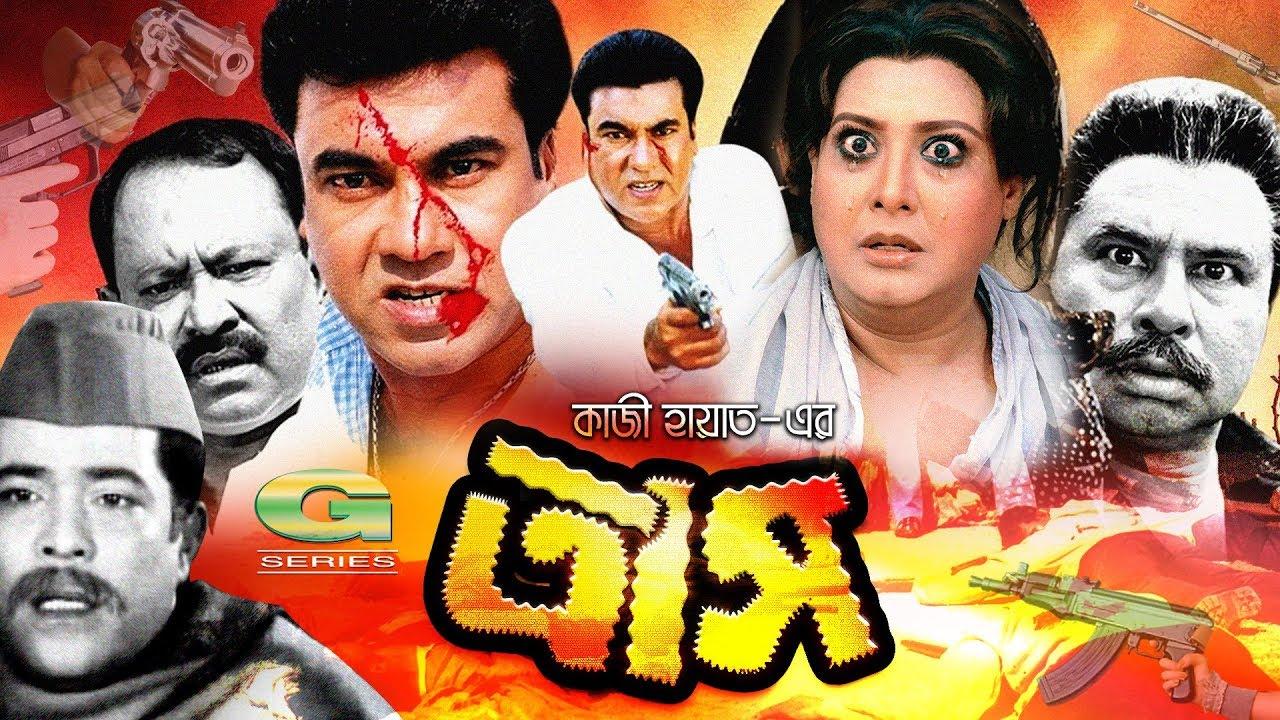 Bangla HD Movie | Trash (1992) || A Kazi Hayat Movie | ft Manna , Kobita, Razib, Bulbul Ahmed