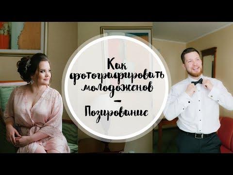 Урок как снимать свадьбу - как расставлять молодоженов на фото