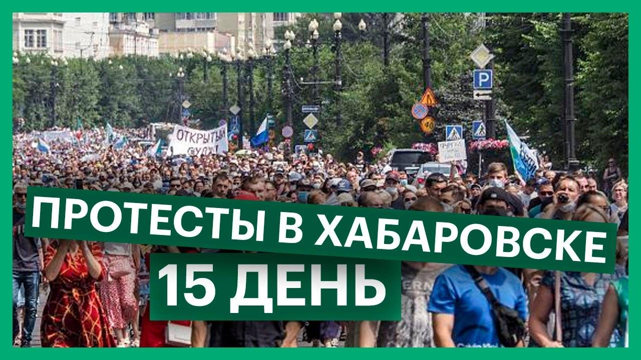 Новый массовый митинг в Хабаровске в поддержку Фургала. 25 июля 2020