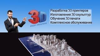3D принтер. Продажа, изготовление, обучение 3д печати. г.Пермь. Регионы.