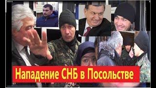 """Нападение СНБ в Посольстве.  Посол """"плюёт"""" на президента Мирзияева"""