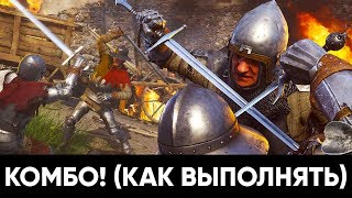 Основы боя в Kingdom Come: Deliverance (КОМБО)