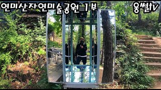 웅썰tv 여행-개고생 프로젝트-충청도(공주시 연미산자연…
