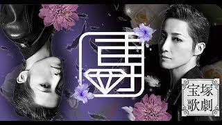 [宝塚歌劇団]専科(せんか)長い紹介~*2019まで年更新する