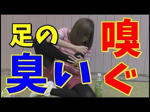 【フェチ】女子の運動後の足の臭い・・・