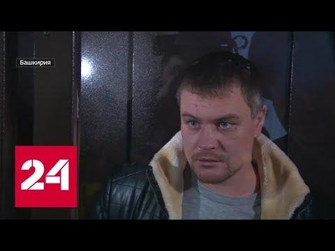 Заступился за подростков: житель Уфы до смерти избил педофила - Россия 24