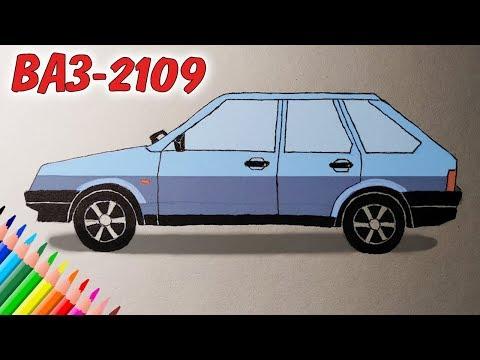 Как рисовать девятку машину
