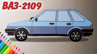 Как нарисовать машину ВАЗ-2109, Рисунки для детей и начинающих #drawings