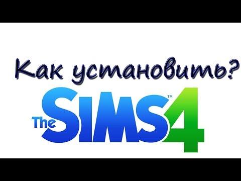 Как установить игру Sims 4