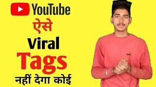 Video How to best write youtube tags getting more views - video seo download MP3, 3GP, MP4, WEBM, AVI, FLV Juni 2018