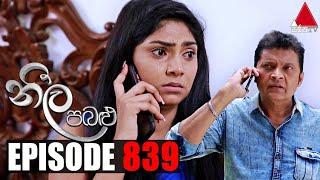 Neela Pabalu (නීල පබළු) | Episode 839 | 21st September 2021 | Sirasa TV Thumbnail