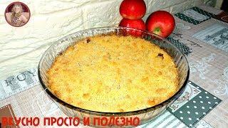 Яблочный Пирог Легко Просто и Дешево! Восхитительно Вкусный Яблочный КРАМБЛ!