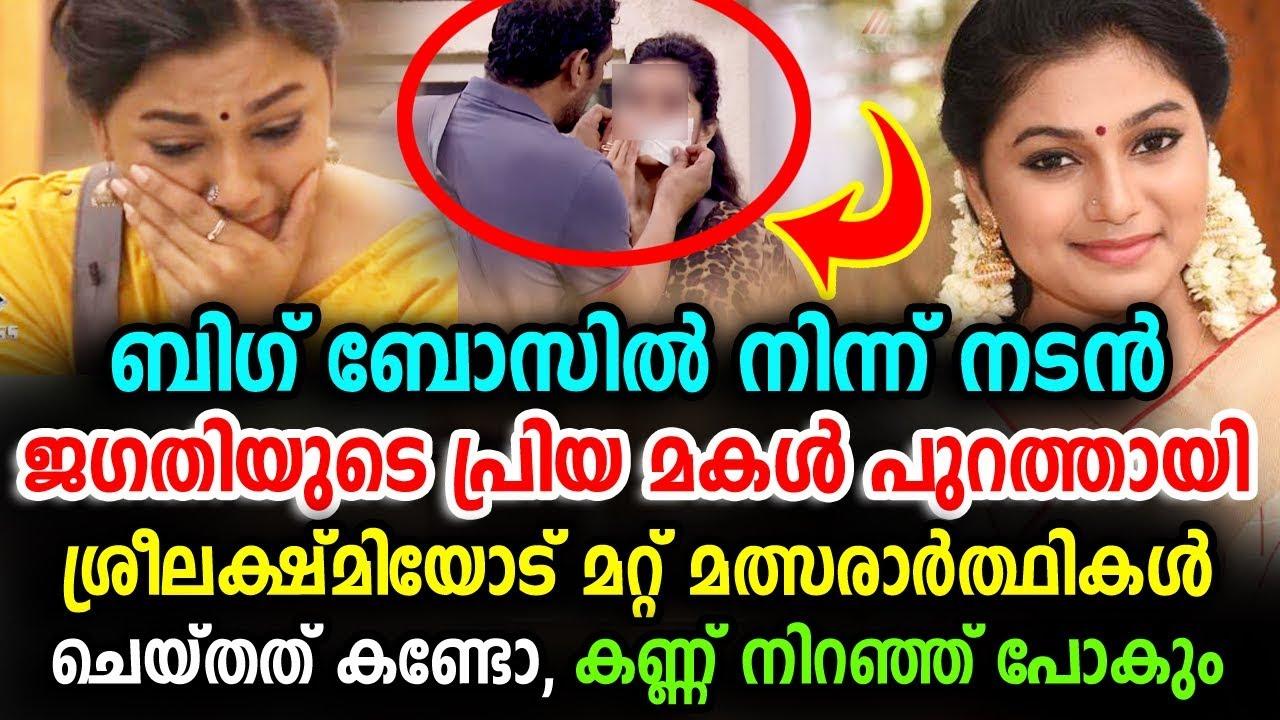 ബിഗ് ബോസ്സിൽ നിന്ന് ശ്രീലക്ഷ്മി പുറത്തായി കാരണം | Big Boss Malayalam | Sreelakshmi