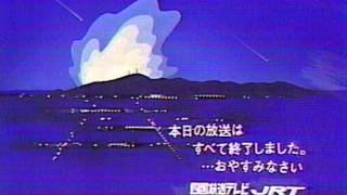 Repeat youtube video 1990 四国放送クロージング