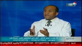 القاهرة والناس | أسباب السلس البولي عند النساء وطرق علاجه مع دكتور أحمد سعفان فى الدكتور