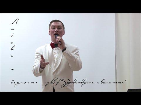 Владлен Гжегоржевский-Некрасов - Любовь и бедность