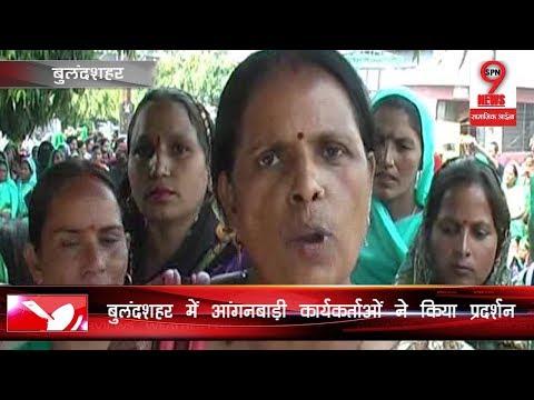 बुलंदशहर में आंगनबाड़ी कार्यकर्ताओं ने किया प्रदर्शन   Aaganwadi workers protest in Bulandshahr