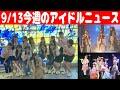 =LOVE(イコラブ) 髙松瞳1年ぶりに復活【今週のアイドルニュース】 #ドルオタボックス
