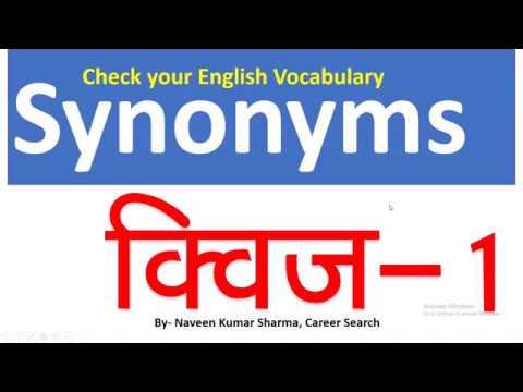 SYNONYMS Quiz - 1