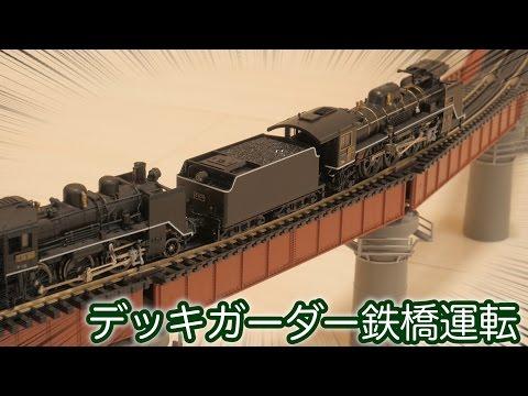 KATOの単線デッキガーダー直線&曲線鉄橋を使ってお座敷レイアウト運転/ カーブ鉄橋セット / Deck Girder Bridge / Nゲージ 鉄道模型