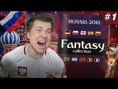 🔥EKIPA FANTASY WRACA Z FANTASY COLLECTION! 🔥WORLD CUP 2018 #1