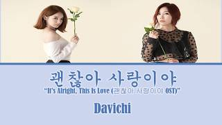 Cover images [Han/Rom/Eng] Davichi - It's Alright, This Is Love (It's Okay,It's Love OST) Lyrics