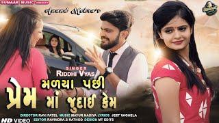 Malya Pachi Prem ma judai kem || Riddhi Vyas || Sumaar Music || Gujarati new song 2019