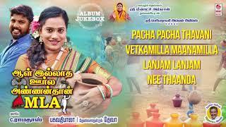 Aal Illatha Oorla Annan Than Mla Jukebox | Denisai Thendral Deva | Bagavathybala