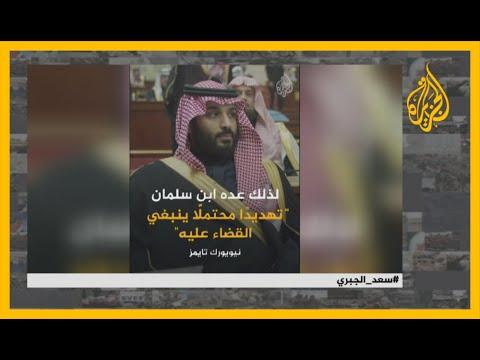 ???? الصندوق الأسود للمملكة.. من هو سعد الجبري الذي -يعرف أين دفنت كل أسرار السعودية-؟  - نشر قبل 8 ساعة