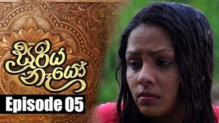 Sooriya Naayo Episode 05 | 23 - 06 - 2018 | Siyatha TV Thumbnail