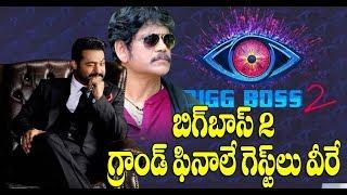 Star Heros Chief Guest In Bigg Boss Grand Finale | Nagarjuna | NTR | Eyetv Entertainments