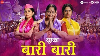 Baari Baari Dhurala Ankush Sai Siddharth Sonali & Alka Urmila & Cyli AV Prafullachandra