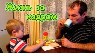 Семья Бровченко. Жизнь за кадром. Обычные будни. (часть 109) (рел.)