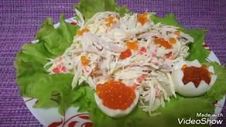 Вкуснейший салат из кальмаров!