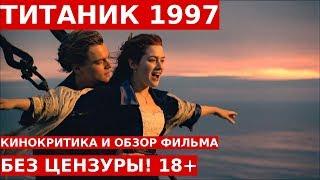 ТИТАНИК 1997: Обзор и Отзывы о Фильме || Без Цензуры 18+