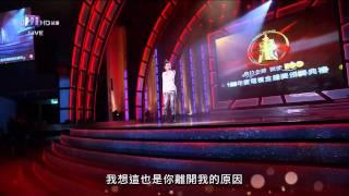 【HD】第46屆電視金鐘獎 梁一貞 - 玩具(影音不同步)