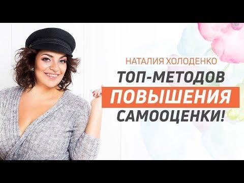 ТОП-методов для повышения самооценки! - Ржачные видео приколы